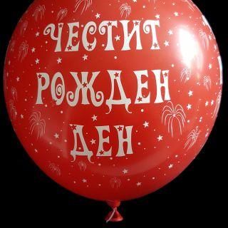 Балони 03