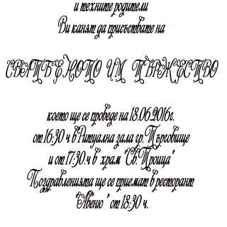 Шрифт 12