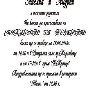 Шрифт 14