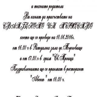 Шрифт 16