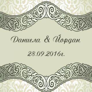 Етикет за сватба 23