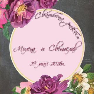 Етикет за сватба 27