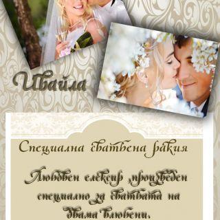 Етикет за сватба със снимка 29