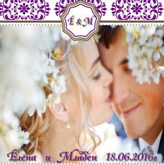 Етикет за сватба със снимка 30
