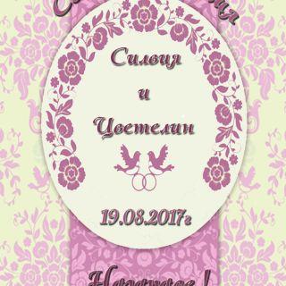 Етикет за сватба 18