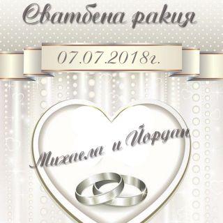 Етикет за сватба 36