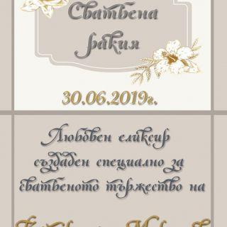 Етикет за сватба 38