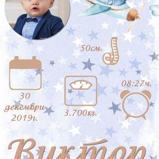 Бебешка визитка 5 със снимка