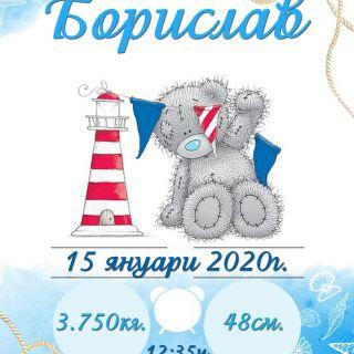 Бебешка визитка 10
