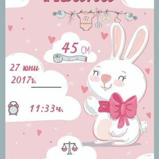 Бебешка визитка 8